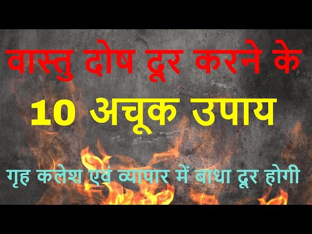 ?????? ??? ??? ???? ?? ?? ???? ???? | 10 Powerful tips for Vastu Dosh