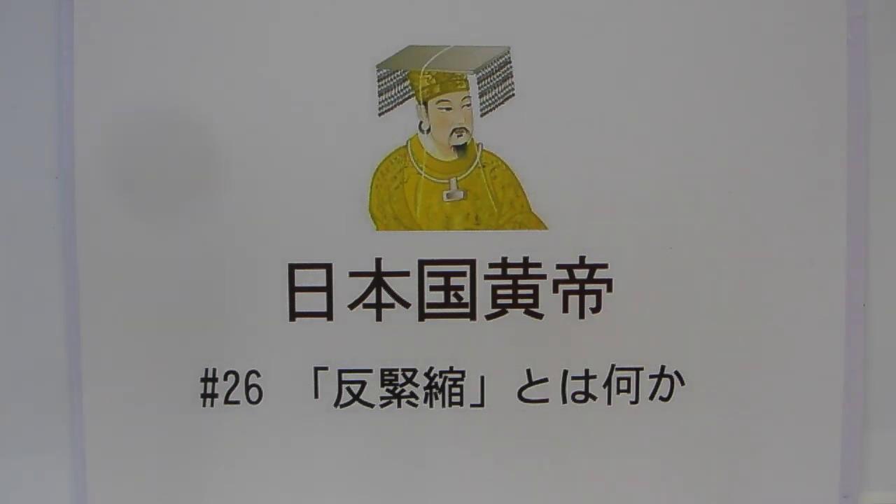 #26 「反緊縮」とは何か~日本国黄帝「安倍晋三に騙されない為の誰も教えてくれないほんとうのこと」