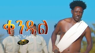 ቀንዴል - Beraki Gebremedhin - New Eritrean Tigrigna music 2020/ by በራኺ ገብረመድህን  /Kendiel/