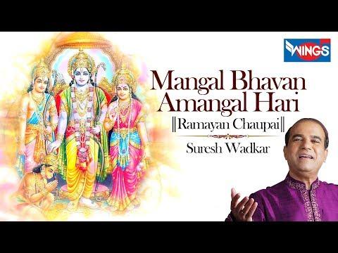 मंगल भवन अमंगल हारी | Mangal Bhawan Amangal Haari | रामायण चौपाइयां - Ramayan Chaupai