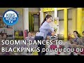"Soomin dances to BLACKPINK'S ""Ddu-du Ddu-du"" [Happy Together/2018.08.09]"