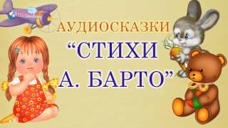 видео Агния Барто