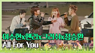 (Twist after twist) SUHYUNxHenryxCrushxJung Seung Hwan ′All For You′♬ 〈beginagainkorea〉