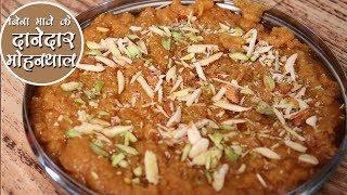 Mohanthal Recipe | बिना मावे के दानेदार मोहनथाल बनाने का सटीक तरीका | Besan Barfi | Indian Sweet |