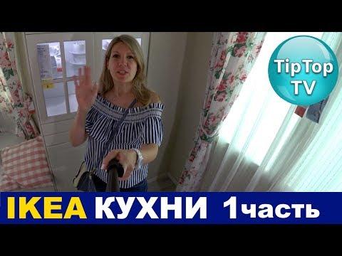ИКЕА КУХНИ ЛЕТО 2017 ЦЕНЫ НОВИНКИ ТИП ТОП ТВ
