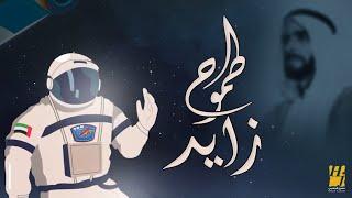 حسين الجسمي - طموح زايد | 2019