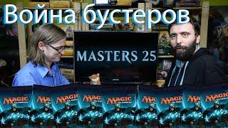 Война бустеров MASTERS 25 Magic: The Gathering Booster Wars