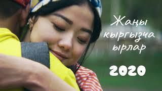 Жаны кыргызча ырлар топтому 2020 / Сентябрь