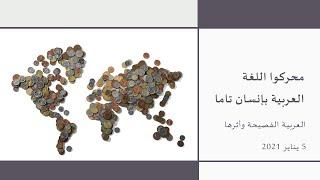 Download اللغة العربية الفصيحة وأثرها - لقاء مع محركي اللغة العربية - لقاء ثالث