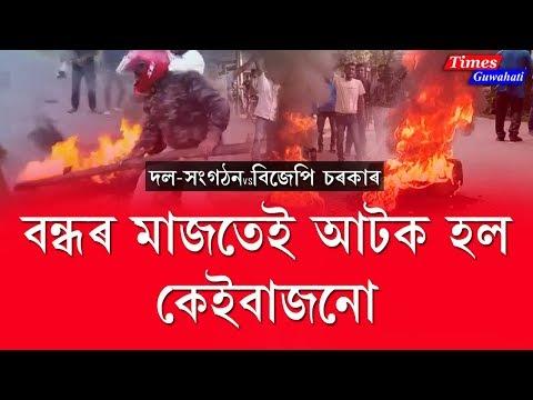 সফল হল অসম বন্ধ || Success of Assam bandh for 12 hour || Assam people support that
