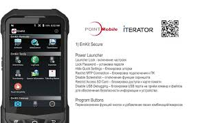 EmKit бесплатное программное обеспечение для настройки и управления терминалами  Point Mobile