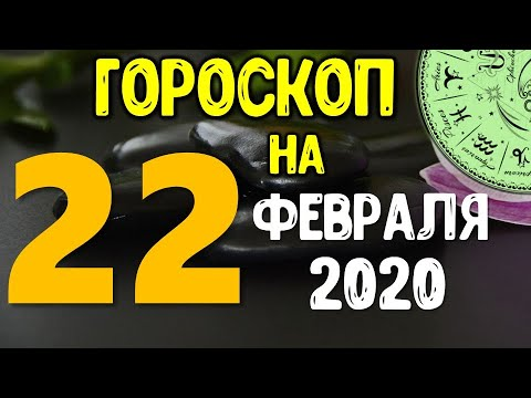 Гороскоп на завтра 22 февраля 2020 для всех знаков зодиака. Гороскоп на сегодня 22 февраля | Астрора
