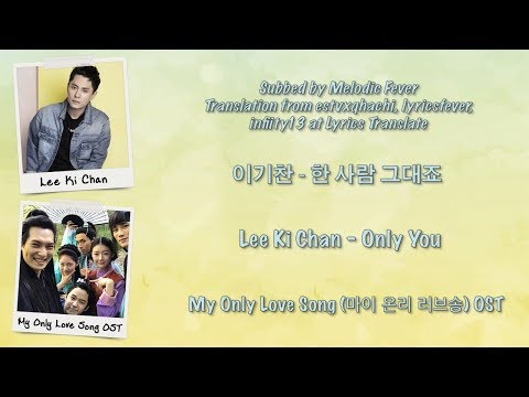 Lee Ki Chan (이기찬) - Only You (한 사람 그대죠) (My Only Love Song OST) [English subs + Rom + Hangul]