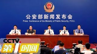 《第一时间》 20190725 1/2| CCTV财经