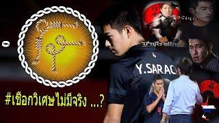 #SARACH จอมทัพ NAMBER 4 ยุค ซามูไร นิชิโน๊ะ かっこいい  ชีวิตที่เชือกวิเศษกำหนด !!