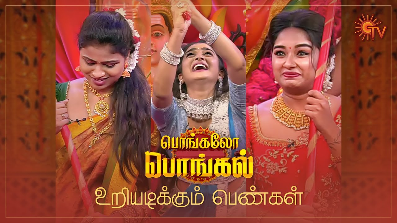 Download Who wins the uriyadi round? | Pongalo Pongal | Pongal Special Show | Sun TV