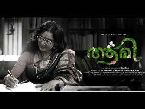 Aami Malayalam Movie Official Trailer |  Manju Warrier | Murali Gopy | Tovino Thomas | Kamal