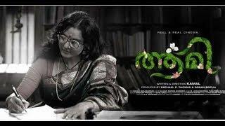 Aami Malayalam Movie Official Trailer |  Manju Warrier | Murali Gopy | Tovino Thomas | Kamal