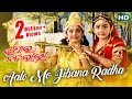 Aalo Mo Jibana Radha | Lord Krishna | Radhara Nandalala | Bhajan | Oriya Devotional Song | HD