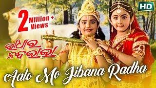 Aalo Mo Jibana Radha   Lord Krishna   Radhara Nandalala   Bhajan   Oriya Devotional Song   HD