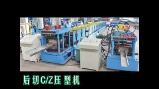 Post-punching/Post-cutting C/Z Purlin Roll Forming Machine(ZhongJi  roll forming machine)