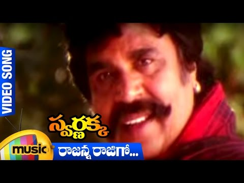 Rajanna Rajigo Video Song | Swarnakka Telugu Movie | Roja | Dasari Narayana Rao | Mango Music