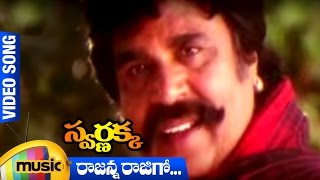 Rajanna Rajigo Video Song | Swarnakka Telugu Movie | Roja | Dasari Narayana Rao | Mango Music