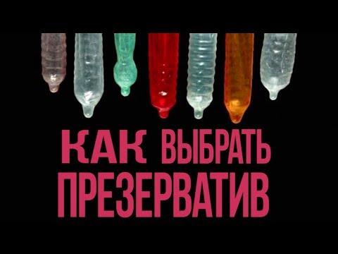 Как выбрать презерватив 18+