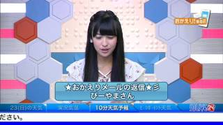 SOLiVE24 (SOLiVE ムーン) 2017-07-23 20:34:18〜 thumbnail