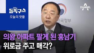 [핫플]의왕 아파트 팔게 된 홍남기…위로금 주고 매각?…