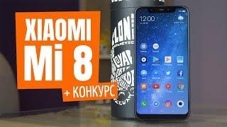 Неделя с  Xiaomi Mi 8 + Конкурс
