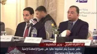 فيديو.. وزير التخطيط يوجه بضرورة الاطلاع على رؤية مصر 2030