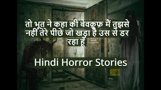 Real Horror Stories from India- Hindi Horror Stories
