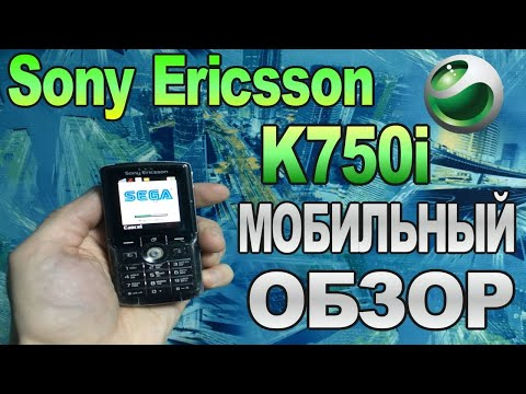 Мобильные ретро игры ►Назад в Прошлое Sony Ericsson K750i ► 6 Выпуск