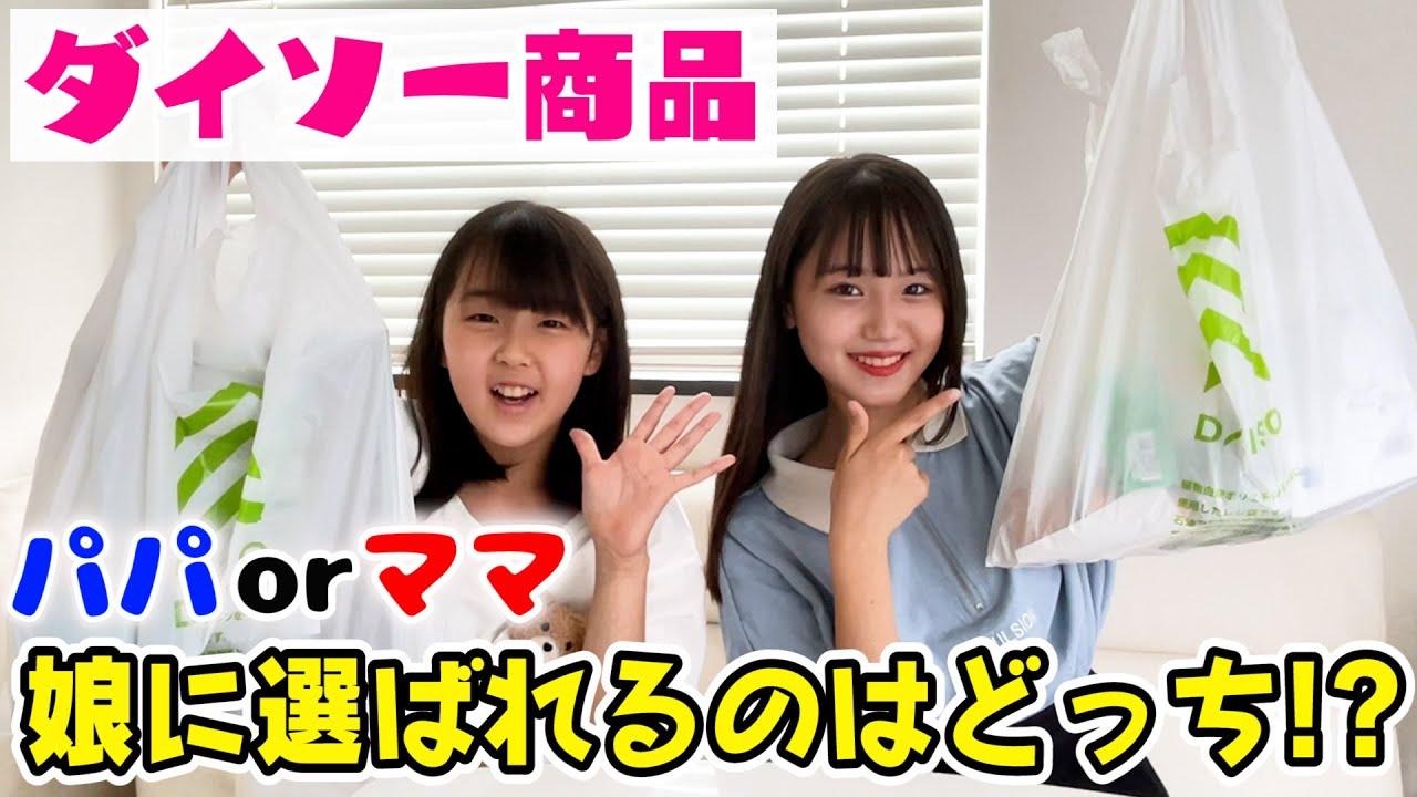【ダイソー】パパorママ!娘に選ばれる買い物をしたのはどっち!?【100均】