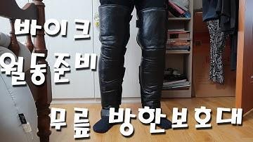 방한 무릎보호대 리뷰영상