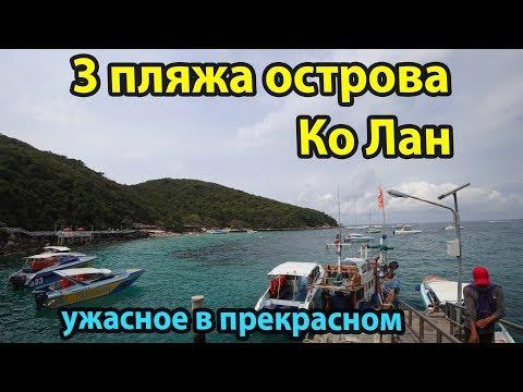 Остров Koh Larn Pattaya. Как добраться до Ко Лан. Центральный пляж, Tien Beach, Samae Beach.