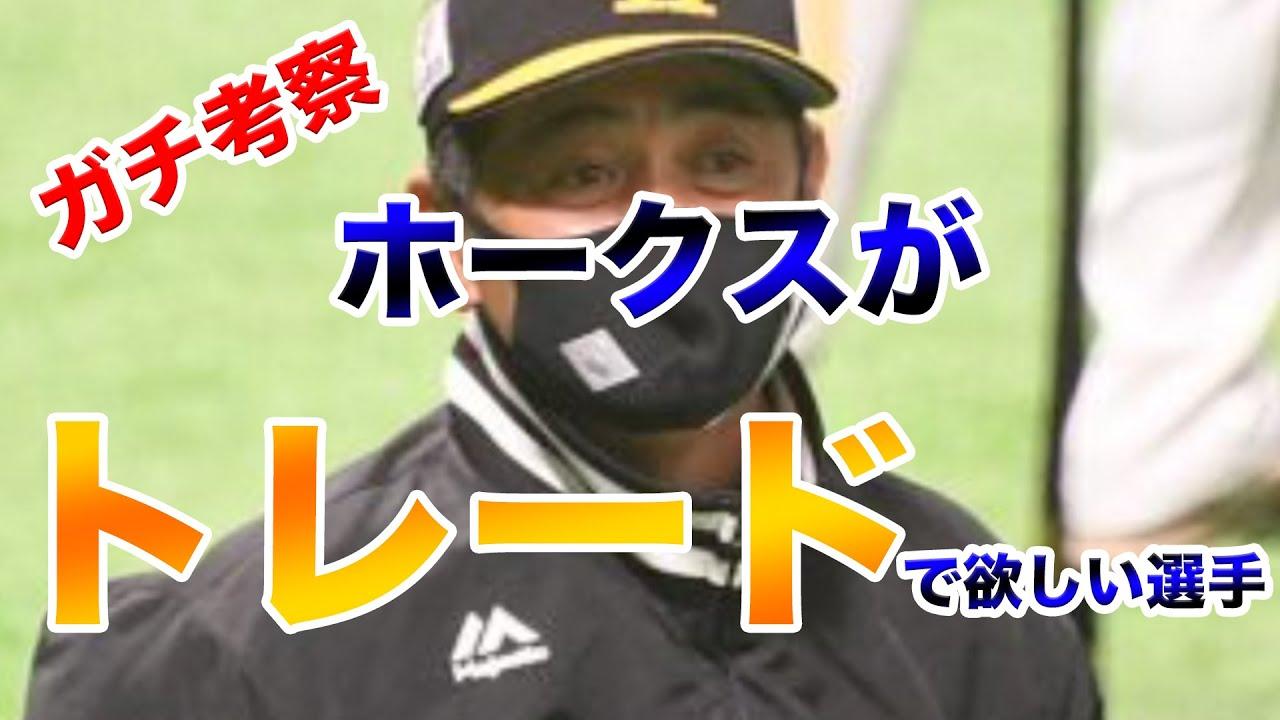 【ホークスファン集合】ソフトバンクホークスがトレードで欲しい選手!【ウィークポイントあり】
