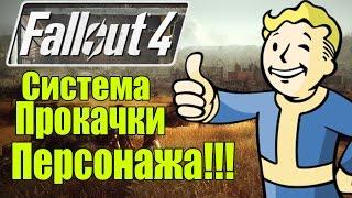 Fallout 4 - Навыки и прокачка персонажа Система развития