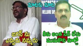 TDP Somi Reddy Vs Kakani Govardhan Reddy War Of Words Jagan Padayatra Issue In AP | Cinema Politics