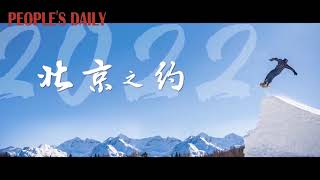 New promo video released to mark the 100-day countdown to the #Beijing2022 Olympic Winter Games.