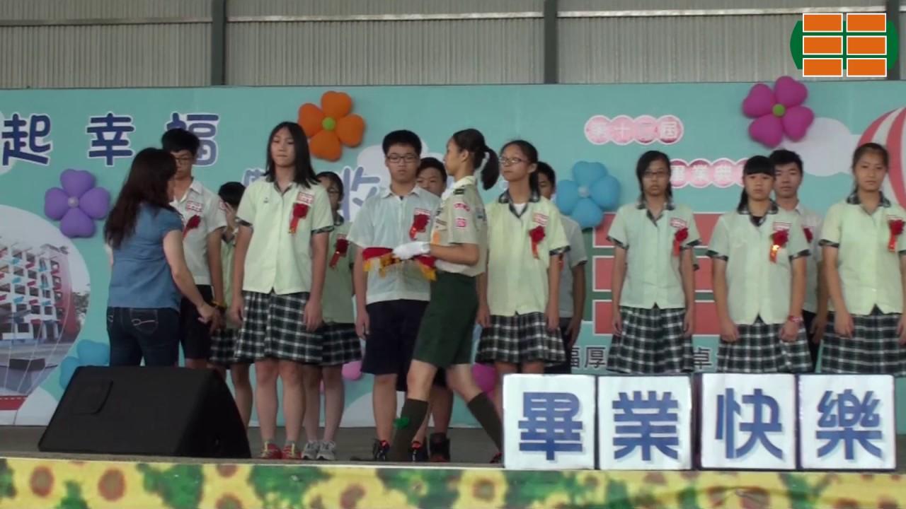 福豐國中第17屆畢業典禮-09頒發美育獎,德育獎,體育獎 - YouTube