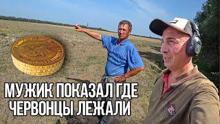 Мужик показал где Золото прятали 2 дня копали на золотоносных полях в Иваново. Показываю находки