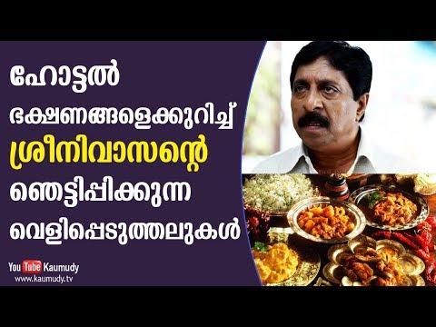Sreenivasan makes shocking revelation on hotel food   Kaumudy TV