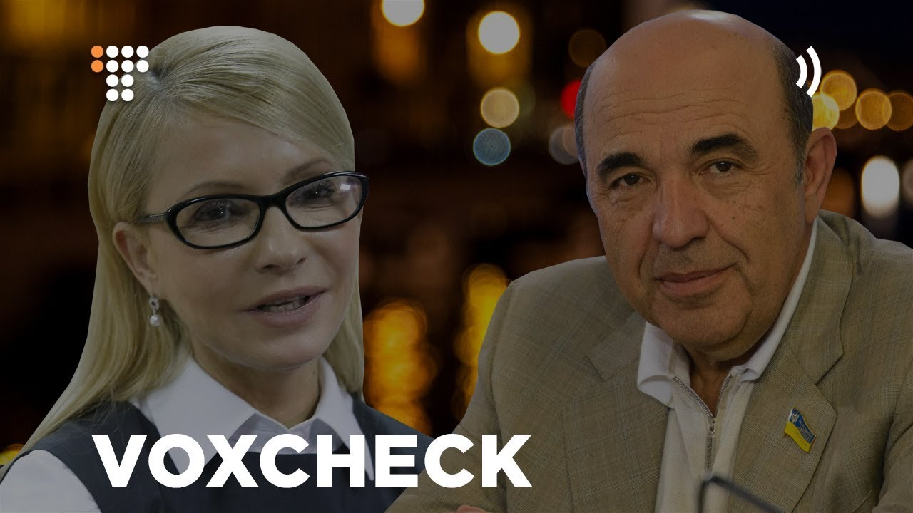 Юлия Тимошенко и Вадим Рабинович