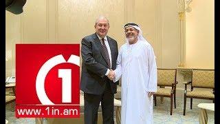 Նախագահը հանդիպել է ALNOWAIS Investments ընկերության հիմնադիր անդամ և նախագահի հետ