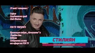 Фен ТВ представя - Стилиян с дебютен албум НАЧАЛОТО - 29 май, клуб Illuzion