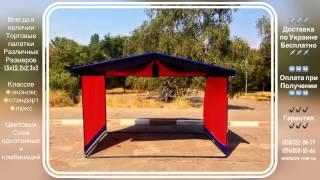 видео купить палатку в украине