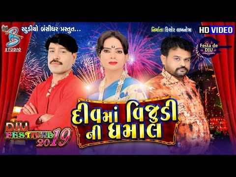 Vijudi comedy video    Diu ma vijudi ni dhamaal    gujarati comedy 2020