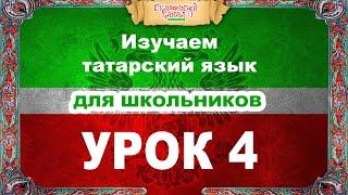 Татарский язык. Обучающее видео. Урок 4. Tatar language. Training video